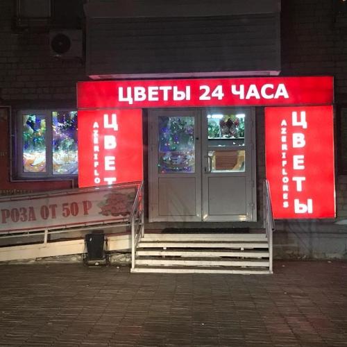 Магазин цветов на ул. Бойко-Павлова, 2/1, киоск