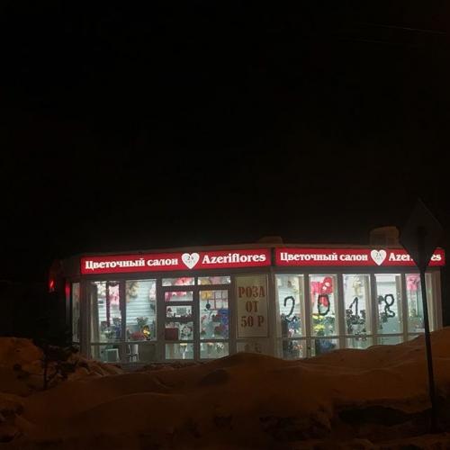Магазин цветов на Матвеевском шоссе, 13в